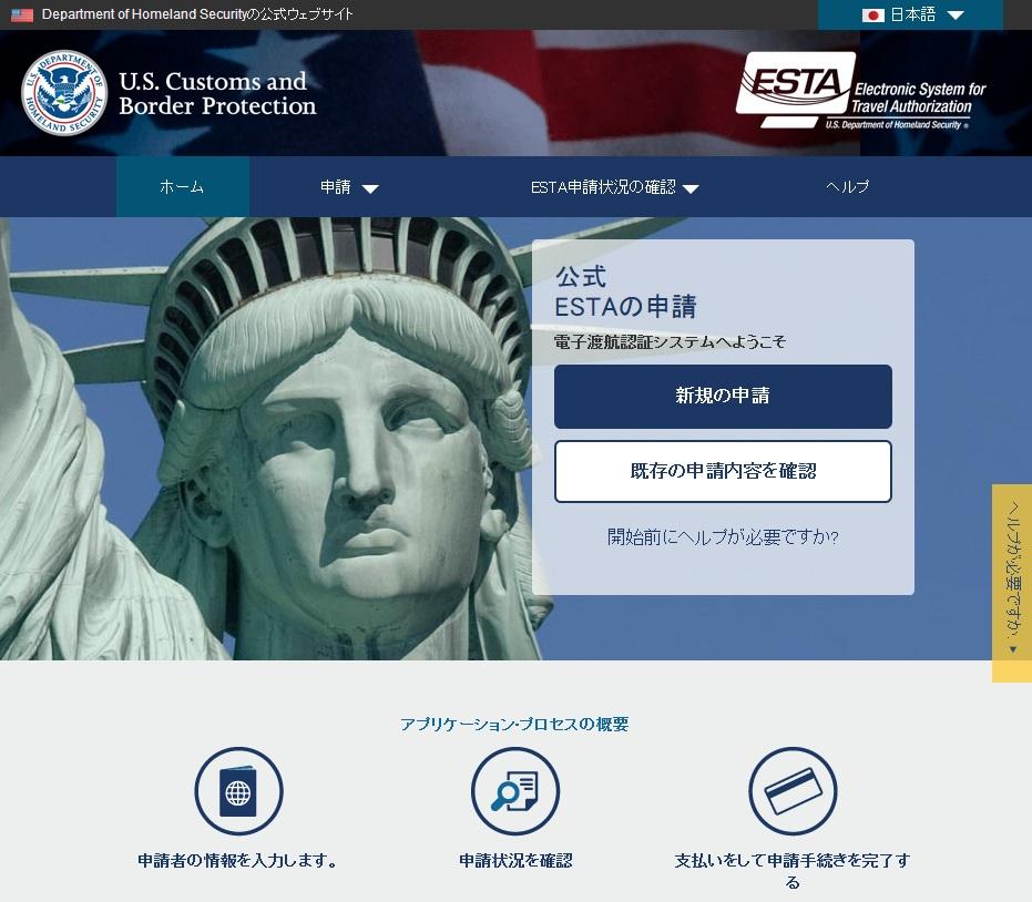 ESTAの申請は公式ウェブサイトで!