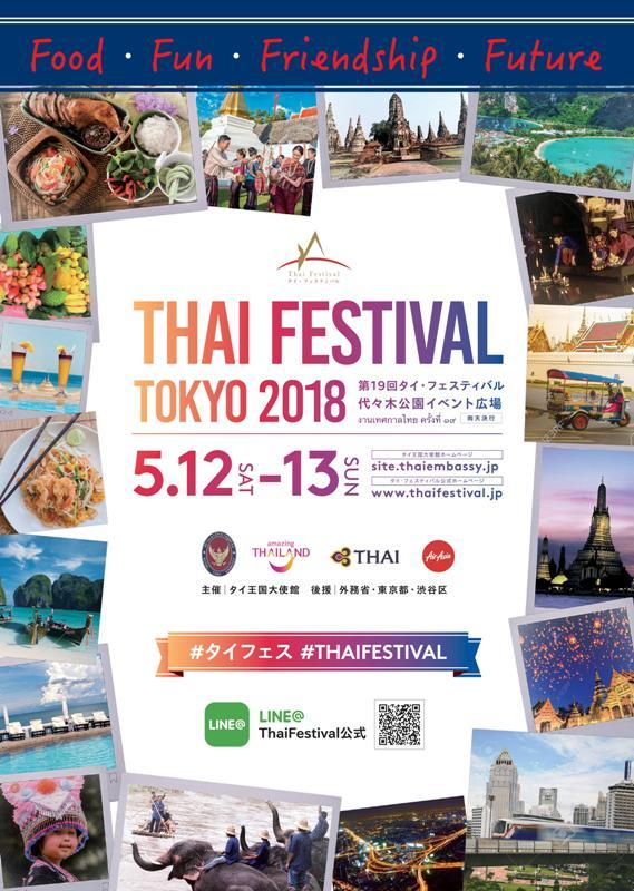 タイ旅行の予習・復習にタイフェスティバルに出かけてみませんか