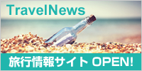 TravelNews 情報サイトOPEN!